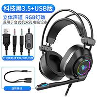 狼蛛(AULA)S600 游戏耳机 电脑耳机耳麦 吃鸡耳机 头戴式耳机带麦 RGB幻彩发光重低音虚拟7.1声道 黑色USB